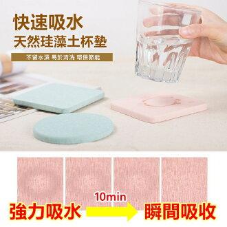 硅藻土杯墊 珪藻土茶墊 杯墊 吸水 圓形 防霉 除臭 除濕 居家 辦公室【RS681】