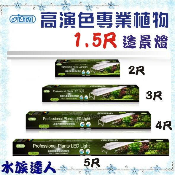 【水族達人】伊士達ISTA《高演色專業植物造景燈1.5尺》45cm LED燈 水草燈