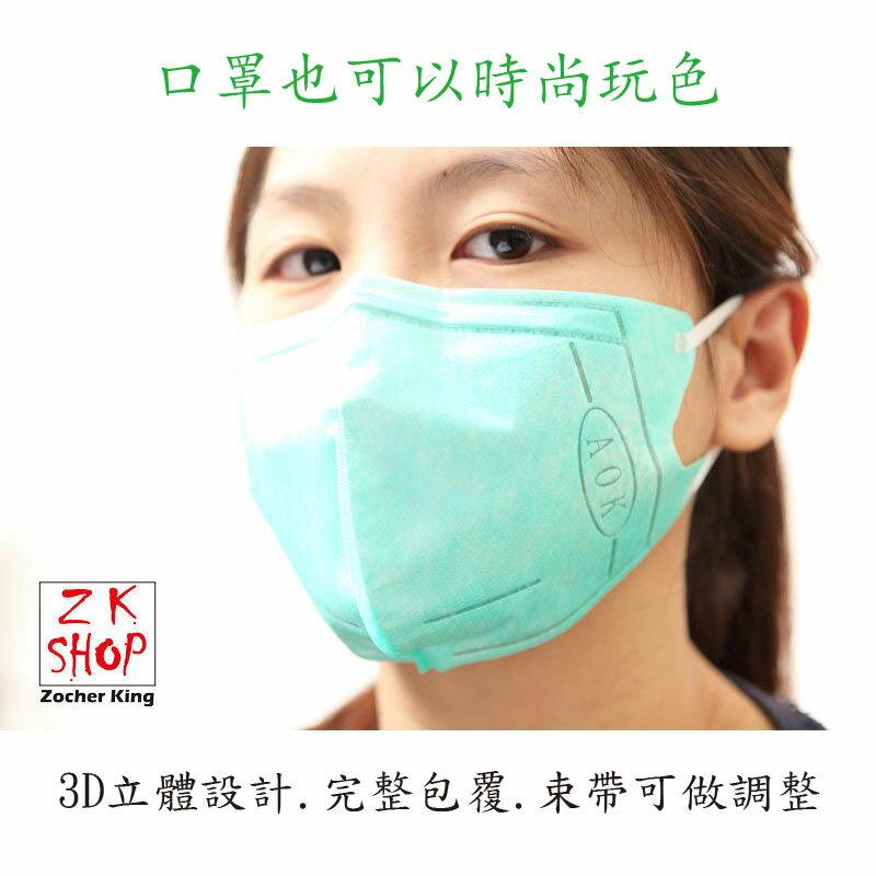 【ZK SHOP】AOK-可調式 綠色-拋棄式3D立體口罩(成人), 50入/盒,$ 200