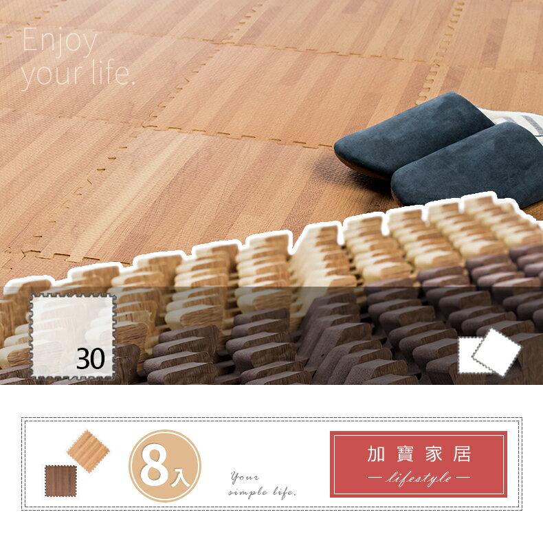 墊子 組裝地墊 巧拼地墊│EVA巧拼地墊 木紋風