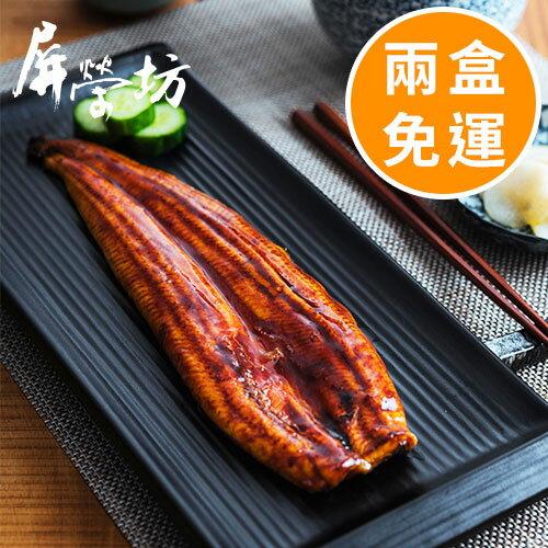 福氣久久│蒲燒鰻魚2入禮盒