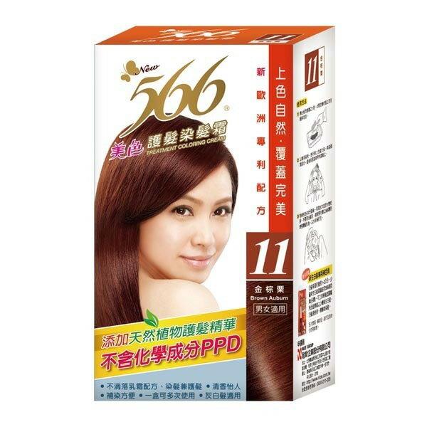 566 美色護髮染髮霜#11 金棕栗~德芳保健藥妝~