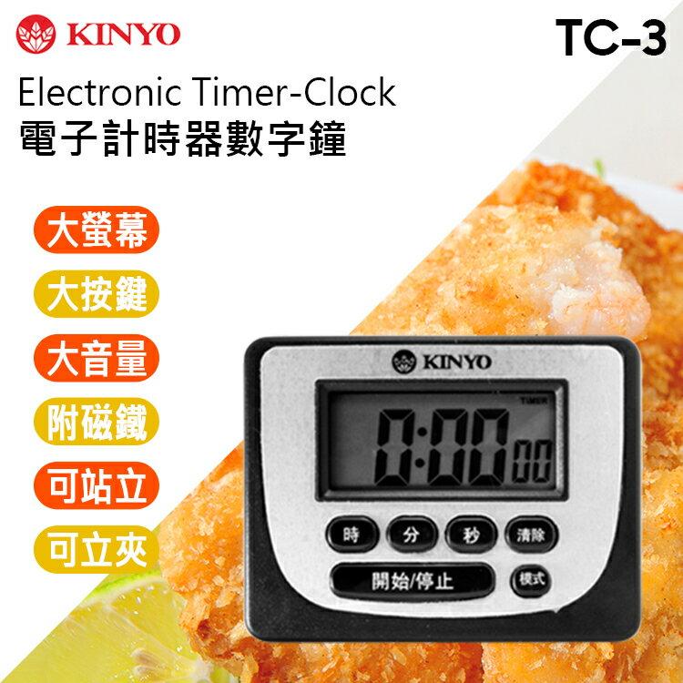 KINYO 耐嘉 TC-3 電子計時器數字鐘/大螢幕/大音量/附磁鐵/可站立/正數/倒數/烘焙/運動/廚房/實驗
