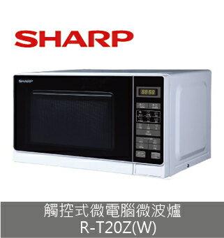 【SHARP】觸控式微電腦微波爐R-T20Z(W)