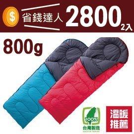 【省錢達人】Polar Star 羊毛睡袋2入 顏色自由配 (台灣製) 800g P16732 露營│登山│戶外│度假打工│背包客