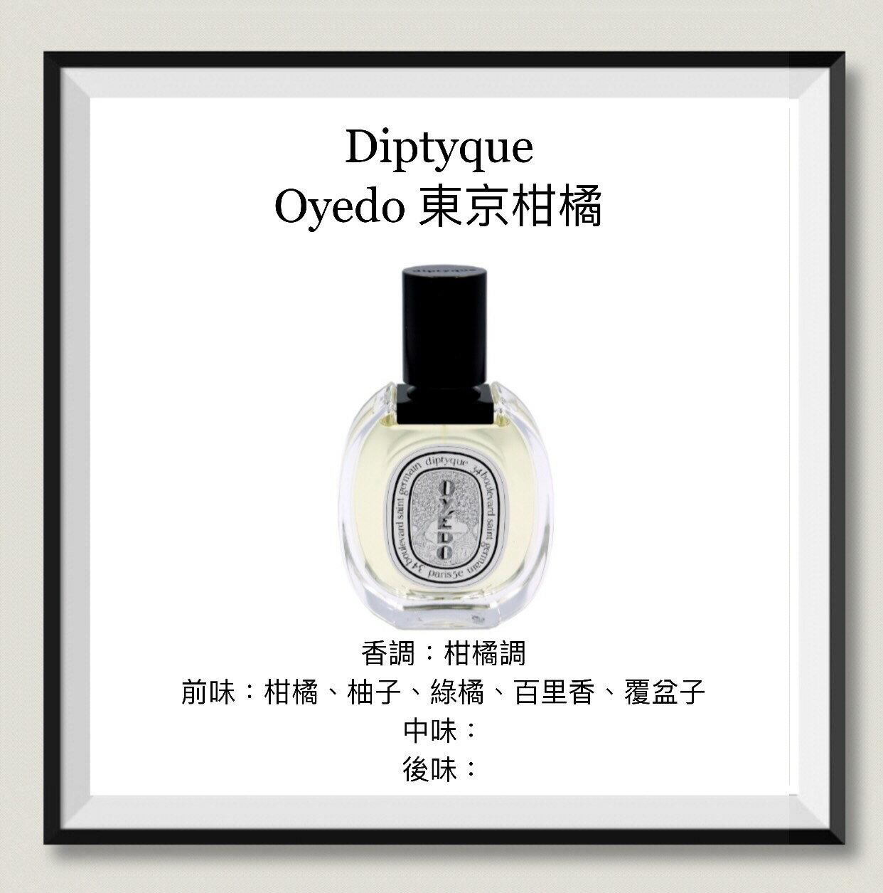 【香舍】Diptyque Oyedo 東京柑橘 中性淡香水 100ML