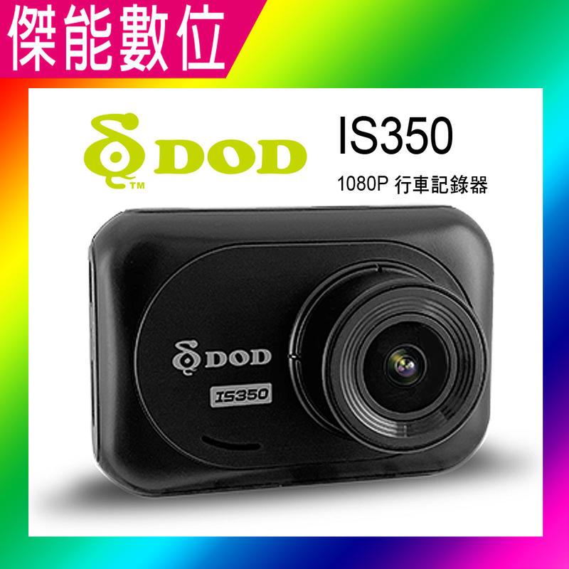 DOD IS350【贈多項好禮任選】1080p行車記錄器 SONY感光晶片 勝IS250W 另FS500 CS9 LS375W PLUS
