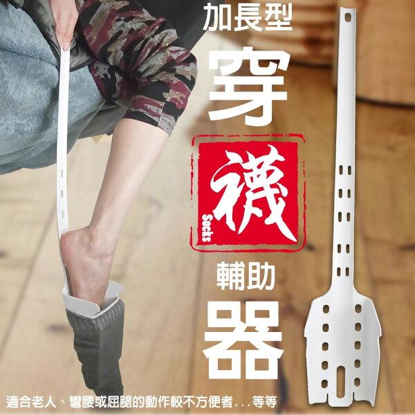 【金德恩】加長型穿襪輔助器
