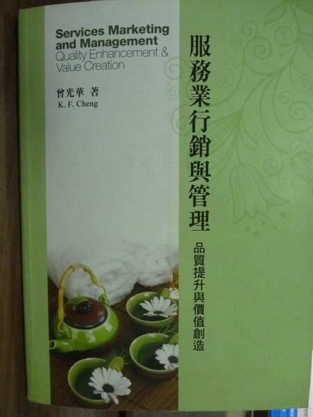 【書寶二手書T9/大學商學_QHD】服務業行銷與管理_曾光華_3/e