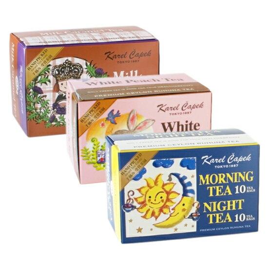 【卡雷爾恰佩克Karel Capek 】焦糖奶茶/白桃茶/早晚茶 20入茶包組 三選一
