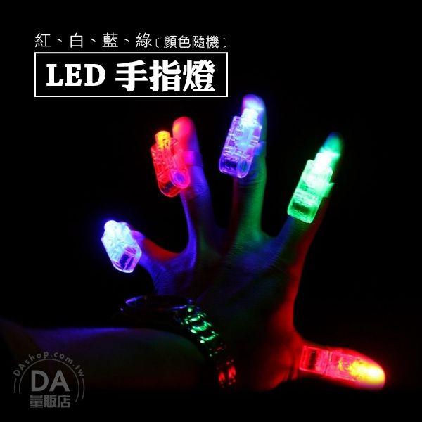 《DA量販店》迷你 Finger Light 四色 發光 戒指燈 手指燈 幻影燈 激光燈 顏色隨機(V59-3661)