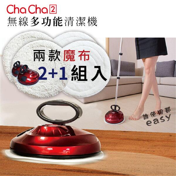 必購網:【Ewbank英國百年品牌】ChaCha22台自動式拖把+魔布(2款1組)掃把360度旋轉拖把掃地機清潔工具懶人家電無線清掃機