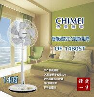 CHIMEI奇美到『CHIMEI』☆奇美14吋微電腦豪華款智能溫控DC節能風扇 DF-14B0ST