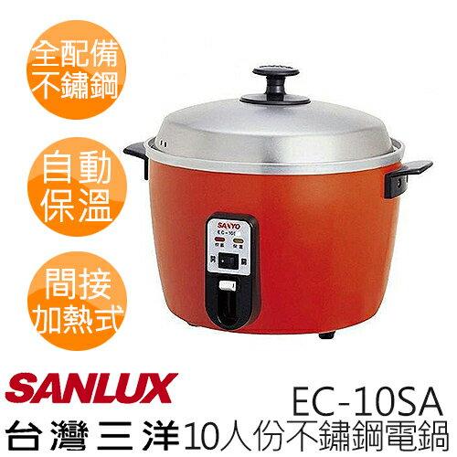 【台灣三洋 SANLUX】10人份 全配備 不銹鋼 電鍋 EC-10SA
