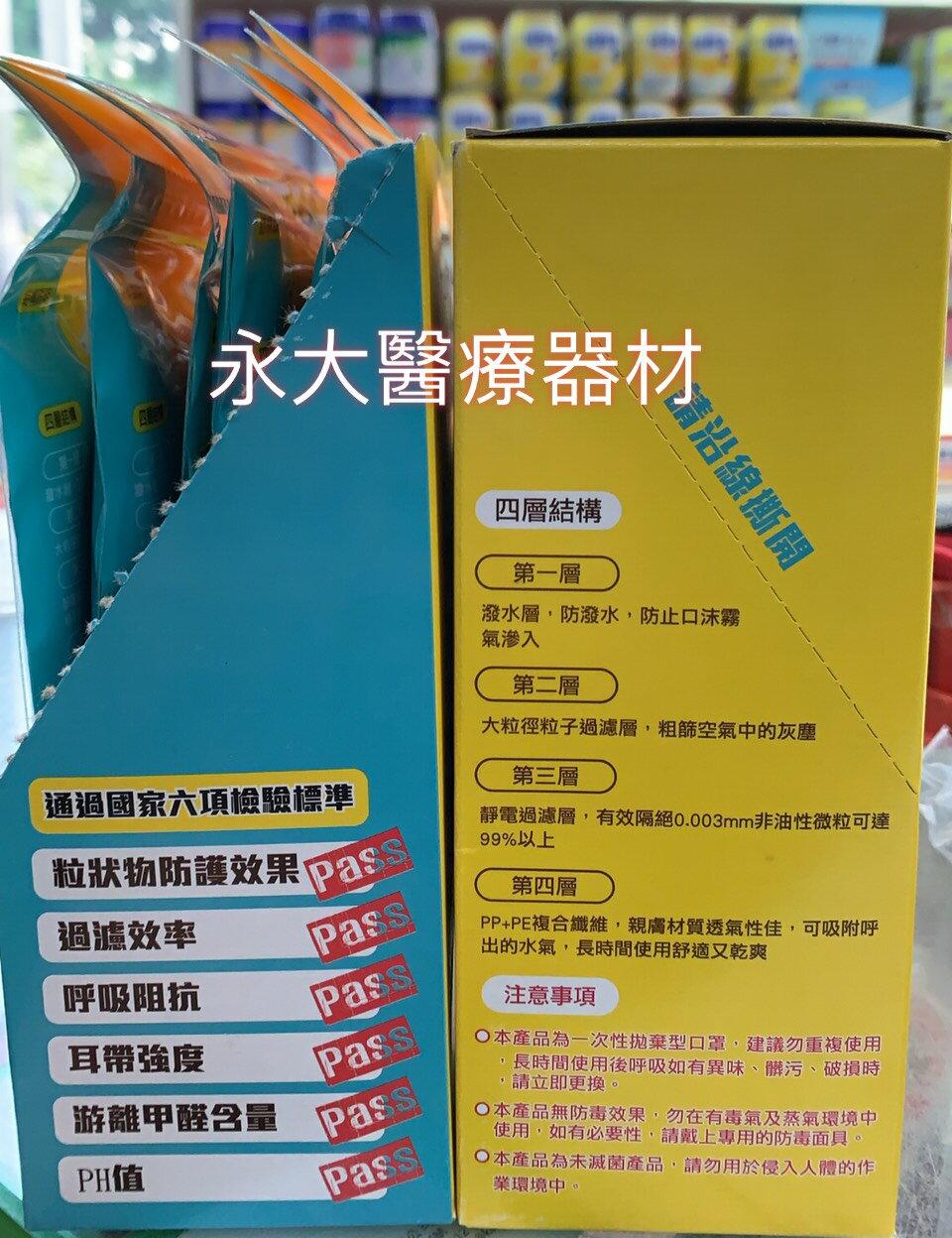 永大醫療~黑色口罩/順易利 防霾PM2.5口罩 ~黑色L (成人 12.5*13cm)~3入/包,8包/盒~500元~