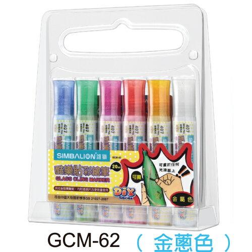 【雄獅 SIMBALION 彩繪筆】GCM-62 金屬色 酷樂貼(可撕)彩繪筆 6色/盒