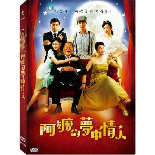 阿嬤的夢中情人DVD 藍正龍/安心亞