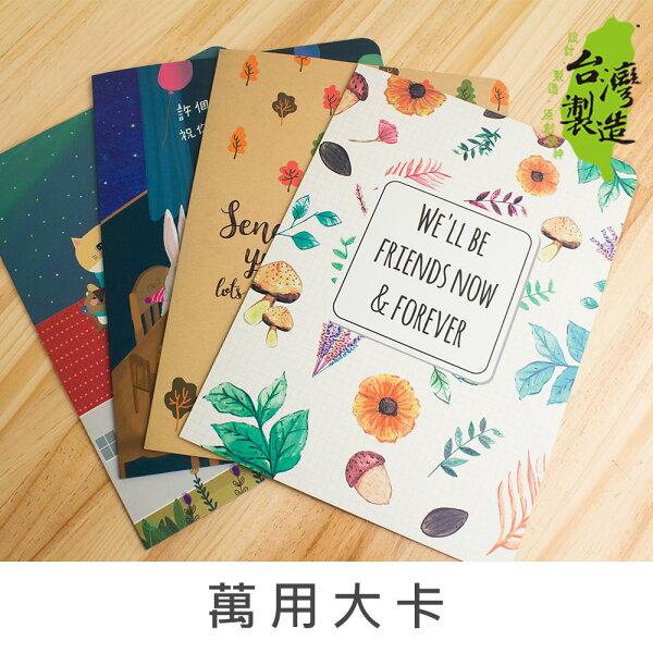 珠友GB-25016萬用大卡祝福真摯賀卡大型萬用可愛卡片創意品味大卡片(01-04)