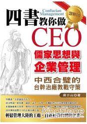 四書教你做CEO:儒家思想與企業管理