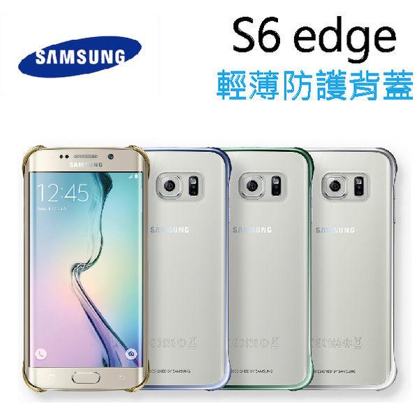 Galaxy S6 / S6edge 原廠輕薄防護背蓋 金/綠/銀/黑