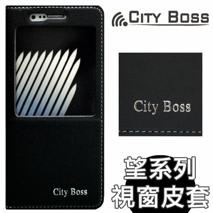 CITY BOSS 望系列~5.7吋 Note7 視窗側掀手機皮套 Samsung Gal