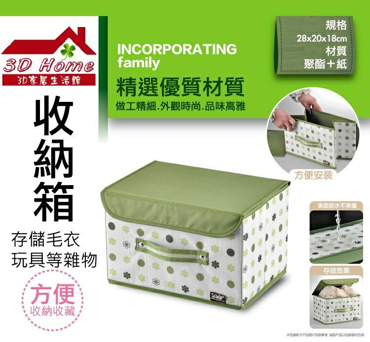 【3D HOME】時尚花卉收納箱 28*20*18cm 顏色隨機 (1入)