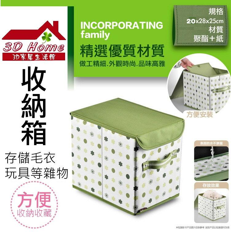 【3D HOME】時尚花卉收納箱 20*28*25cm 顏色隨機 (1入)