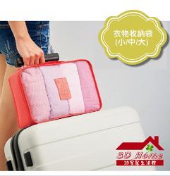 【3D HOME】旅行收納家-雙藝衣物收納袋(三入)(顏色隨機)