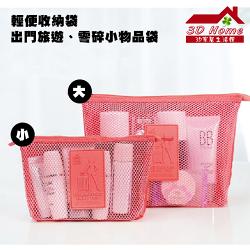 【3D HOME】旅行收納家-雙藝輕便收納袋-大(三入)(顏色隨機)