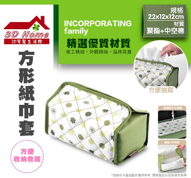 【3D HOME】時尚花卉方形紙巾套