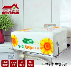 【3D HOME】不銹鋼免施工/無痕貼/平板衛生紙架