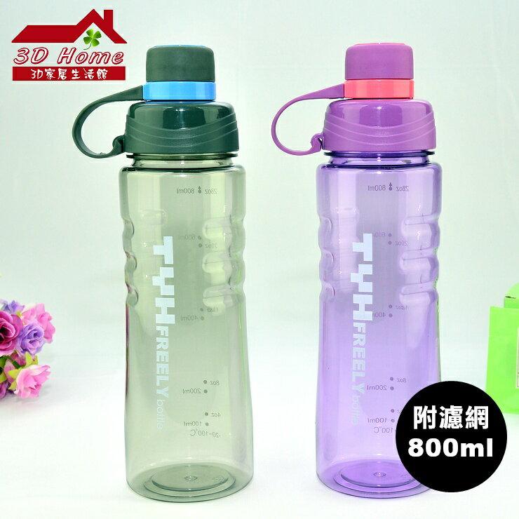貝斯特高蓋附濾網暢快瓶-800ml(1組)