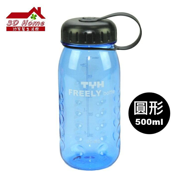 圓形暢快瓶-500ml(1組)