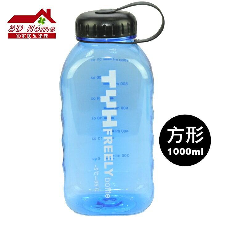 方形暢快瓶-1000ml(1組)