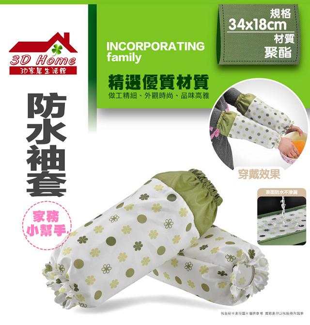 【3D HOME】時尚花卉袖套