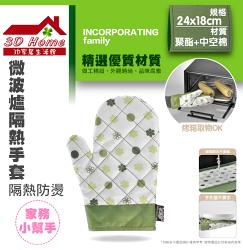 【3D HOME】時尚花卉微波爐隔熱手套