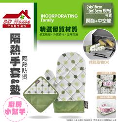 【3D HOME】時尚花卉隔熱手套&墊