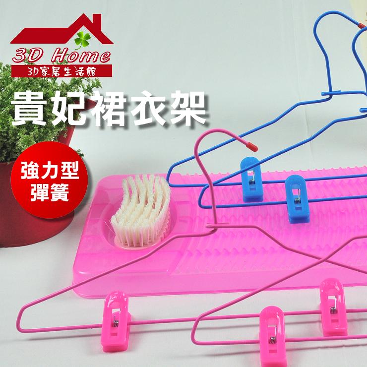 【3D HOME】貴妃衣架/曬衣架/收納、防滑衣架/褲架/晾衣架/吊衣架