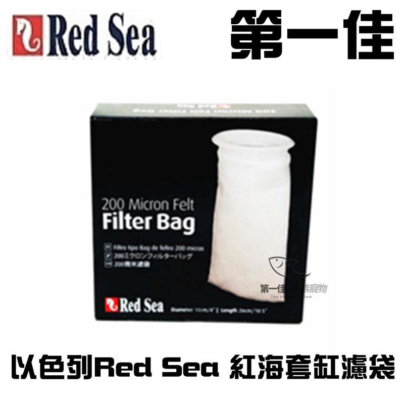 [第一佳水族寵物] 以色列Red Sea 紅海套缸濾袋