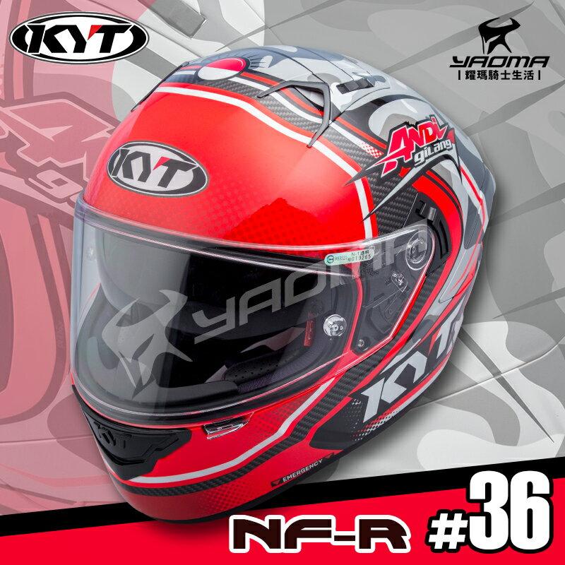 加贈藍牙耳機&深墨片 KYT 安全帽 NF-R #36 選手彩繪 亮面 內墨片 雙D扣 內鏡 全罩式 NFR 耀瑪騎士