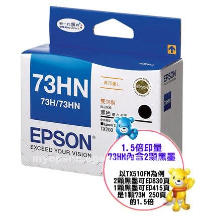 EPSON NO.73HN 高印量L 黑色雙包裝(T104151)(單顆可印385張)★★★全新原廠公司貨★★★含稅附發票