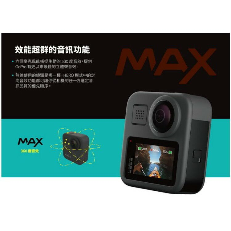 GoPro 360度全景攝影機 MAX 360 全景 攝影機 防水 防手震 高畫質 語音控制 WIFI 公司貨