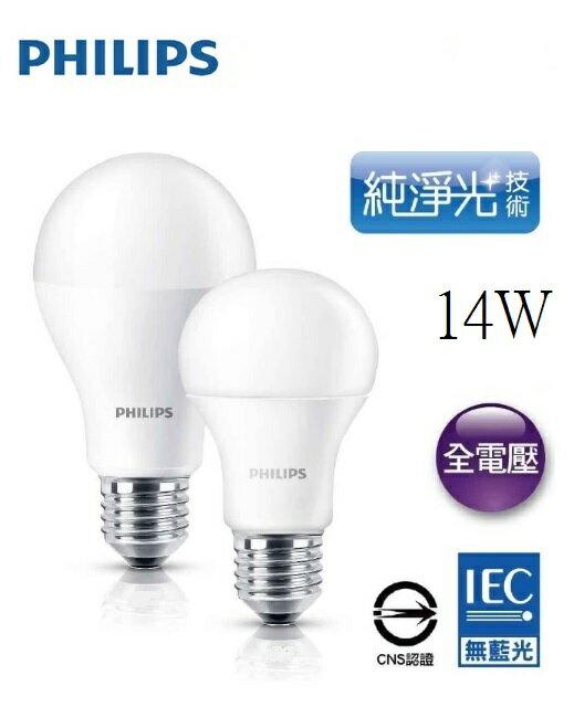 飛利浦PHILIPS★LED燈泡 14W 全電壓★永旭照明PH-LED-14W-E27%-ER