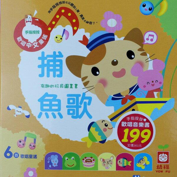 幼福音樂書4039-5手指按按歡唱中文童謠_捕魚歌一本入{定360}