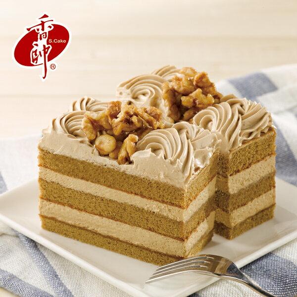 【香帥蛋糕】歐式蛋糕加購專區↘咖啡核桃★樂天蛋糕節滿499免運 1
