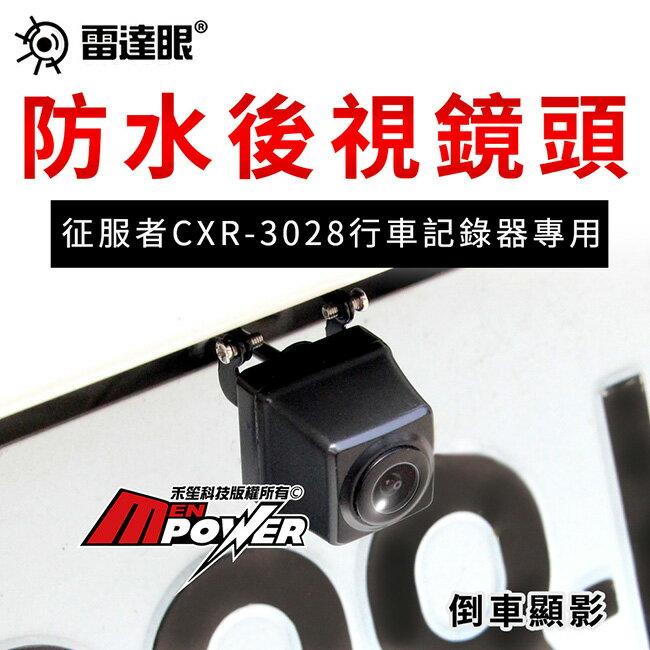 禾笙科技【防水後視倒車鏡頭】征服者 雷達眼 CXR-3028專用 防水後鏡頭 行車紀錄器 倒車顯影 前後雙錄全監控