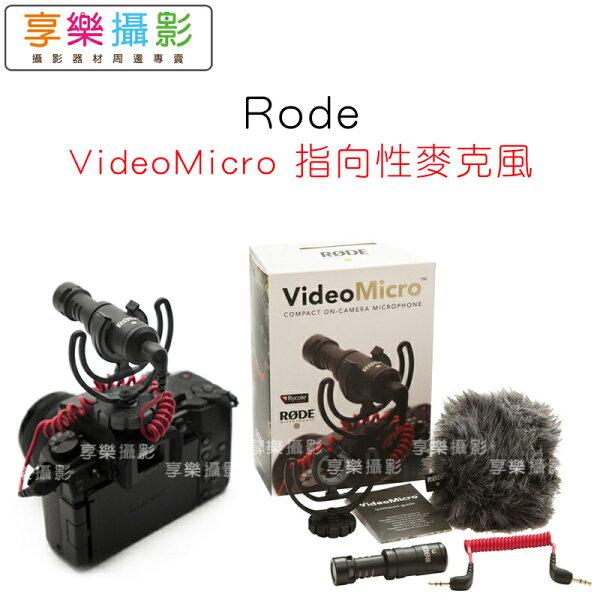 [享樂攝影]羅德RODEVideoMicro相機麥克風高音質錄音專用單眼麥克風正成公司貨