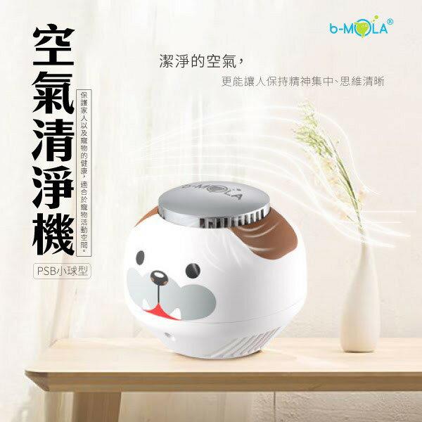 香港科大研發【b-MOLA】PSB球型 氧聚解空氣清淨機 空氣淨化機/抗敏/空氣清淨機/濾淨