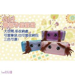 金德恩 萌娃雙辮子布包編織造型筆袋/鉛筆盒/收納包/三款可選