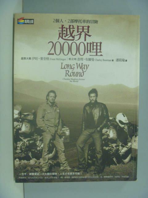【書寶二手書T1/旅遊_ZCM】越界20000哩:2個人,2部摩托車的冒險_伊旺麥奎格